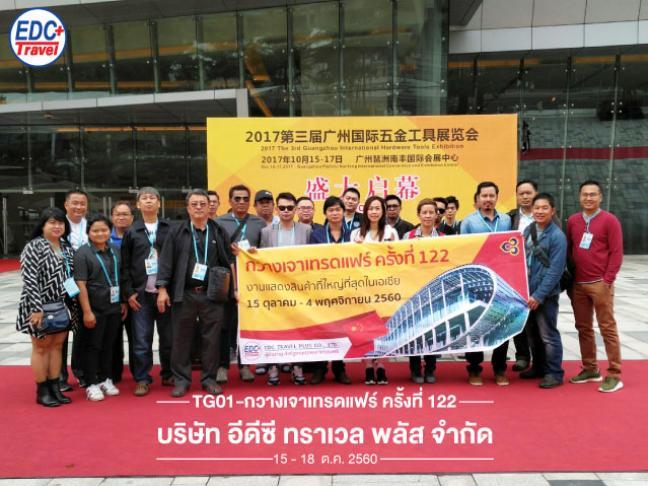 คณะทัวร์กวางเจาเทรดแฟร์ ครั้งที่ 122 บินด้วยสายการบินการบินไทย บัสคันที่ 1